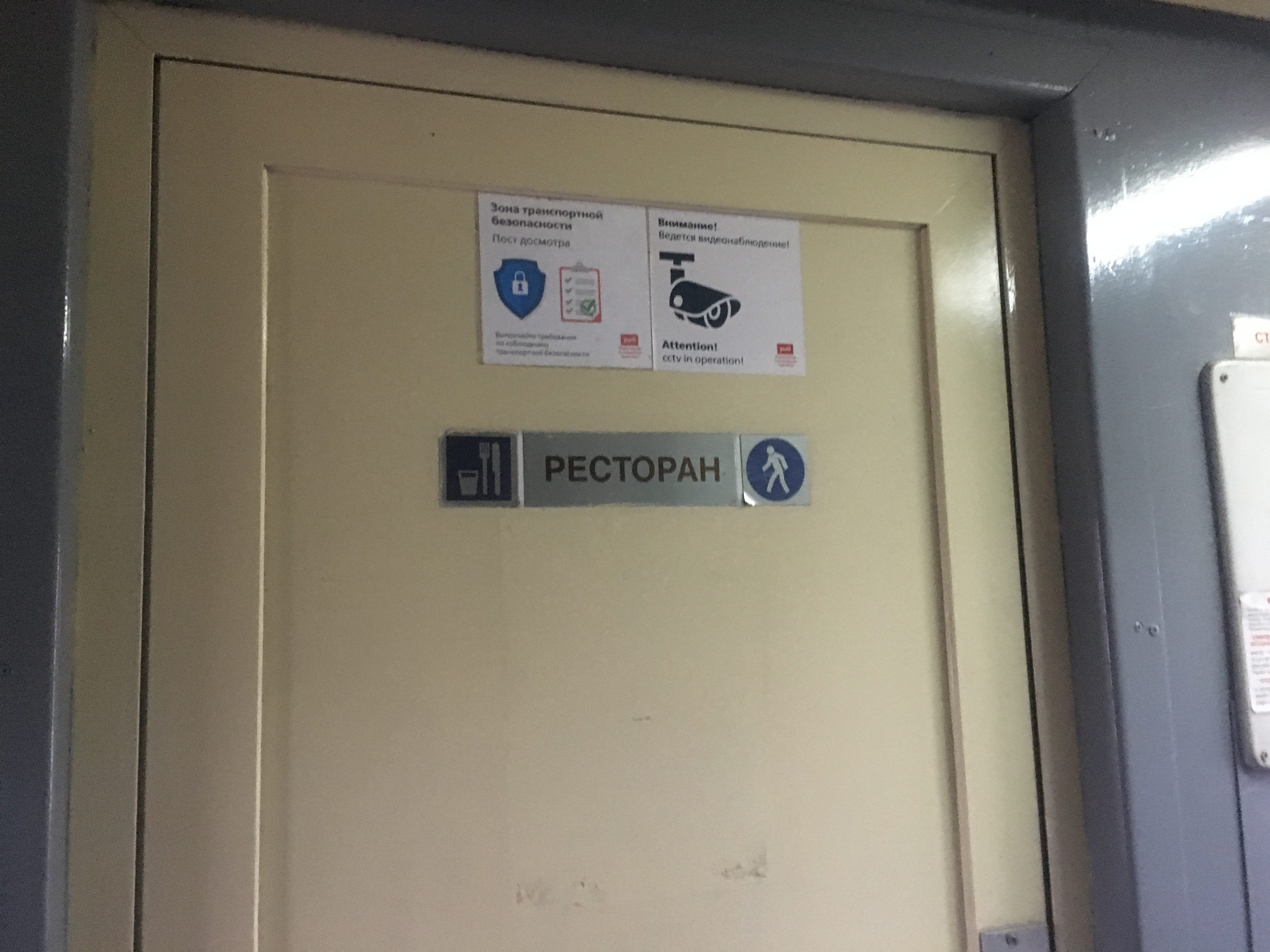 Russian restaurant car door