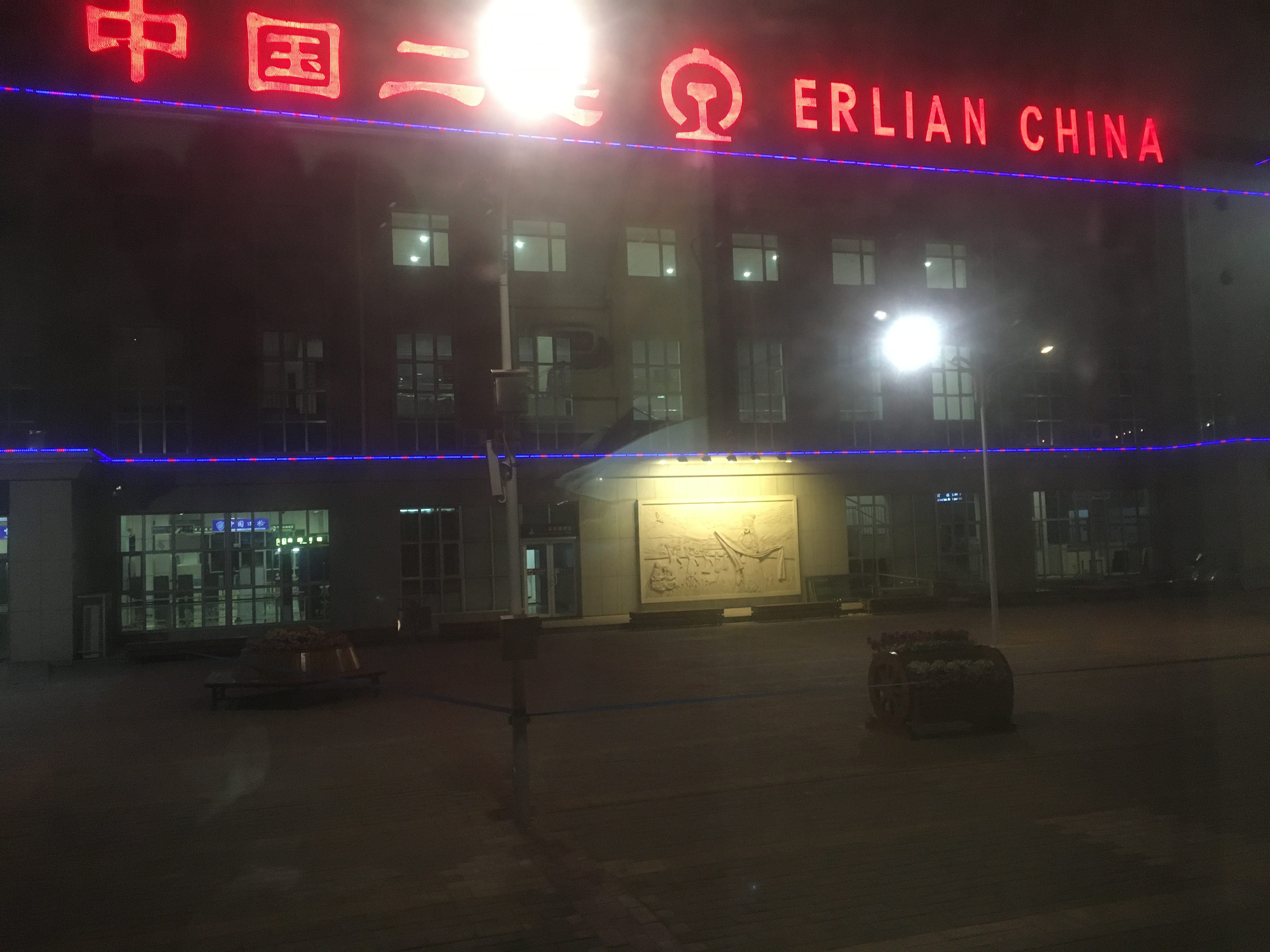 Erlian Station, entry point to China and a five hour wait