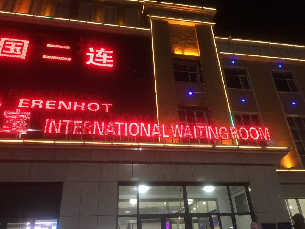Chinese border waiting area