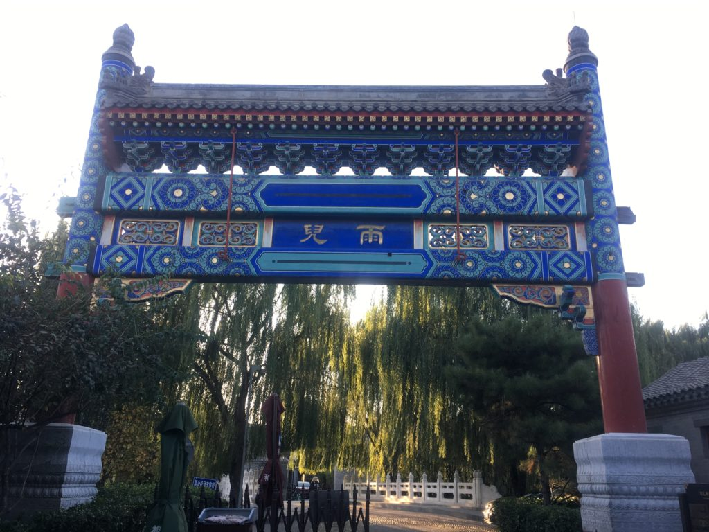 Gateway to a popular hutong near the river