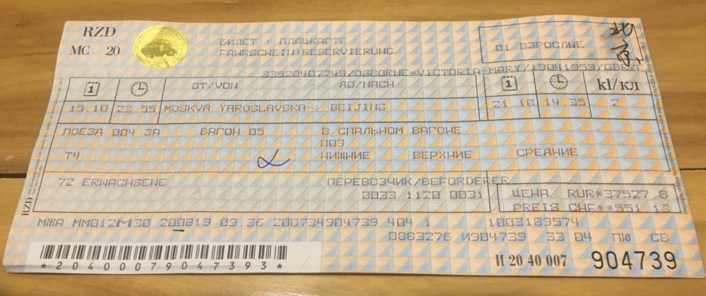 Moscow to Beijing ticket