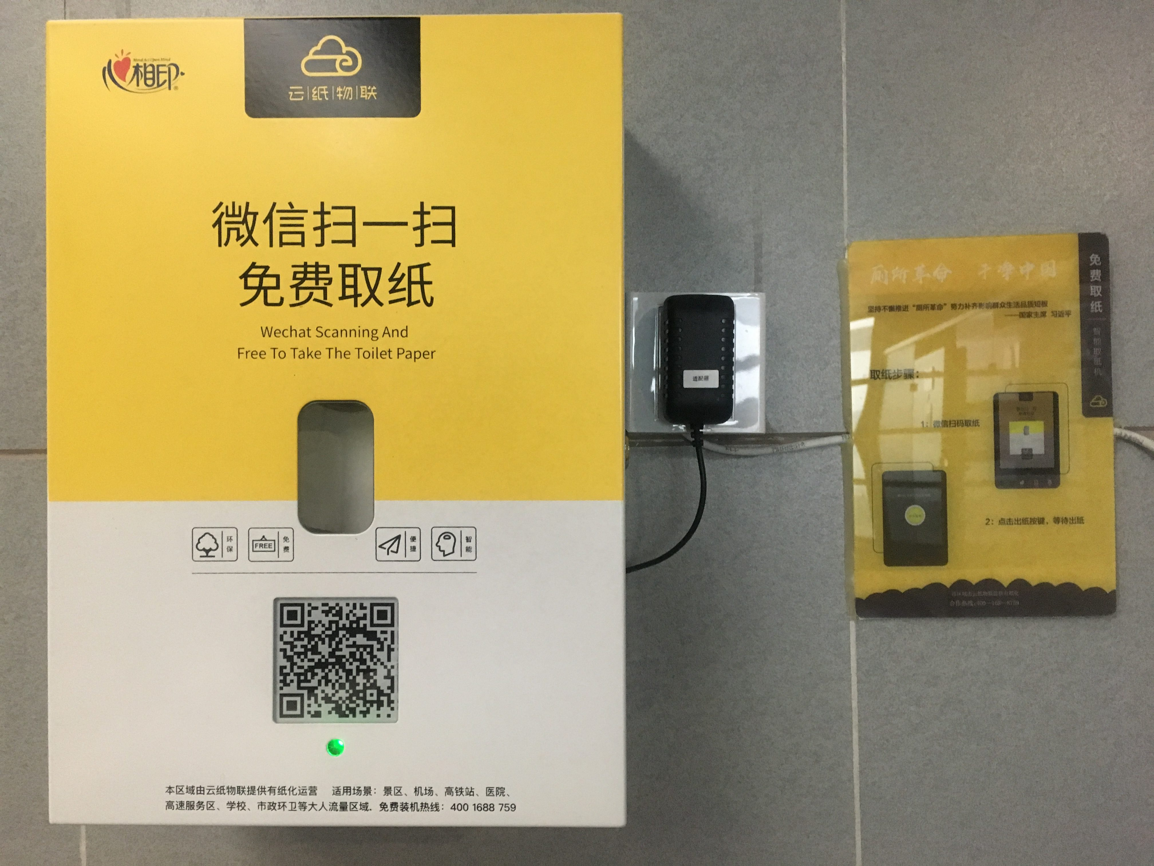 Toilet paper vending machine Ningbo Railway Station