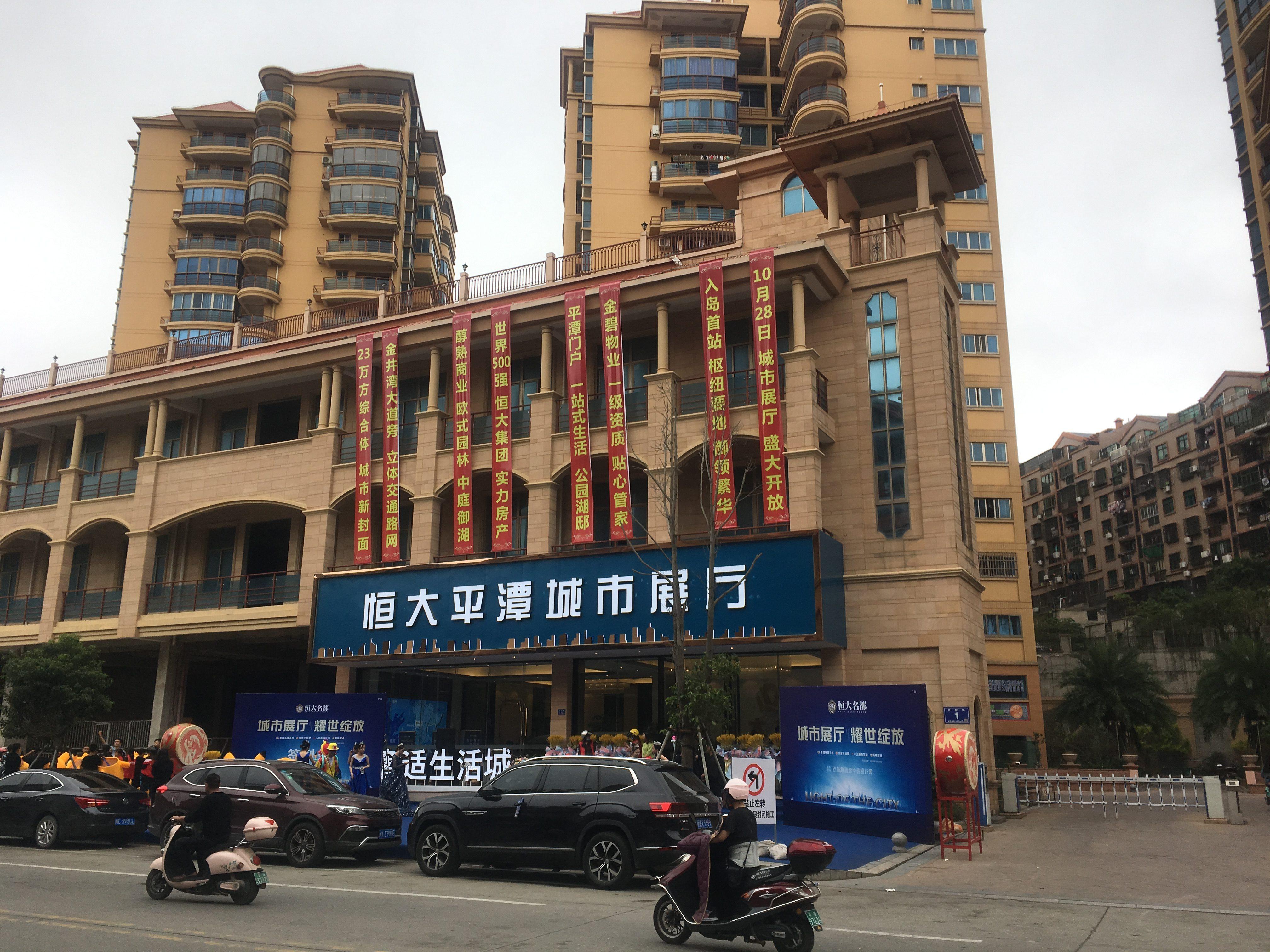 Glamour in Pingtan