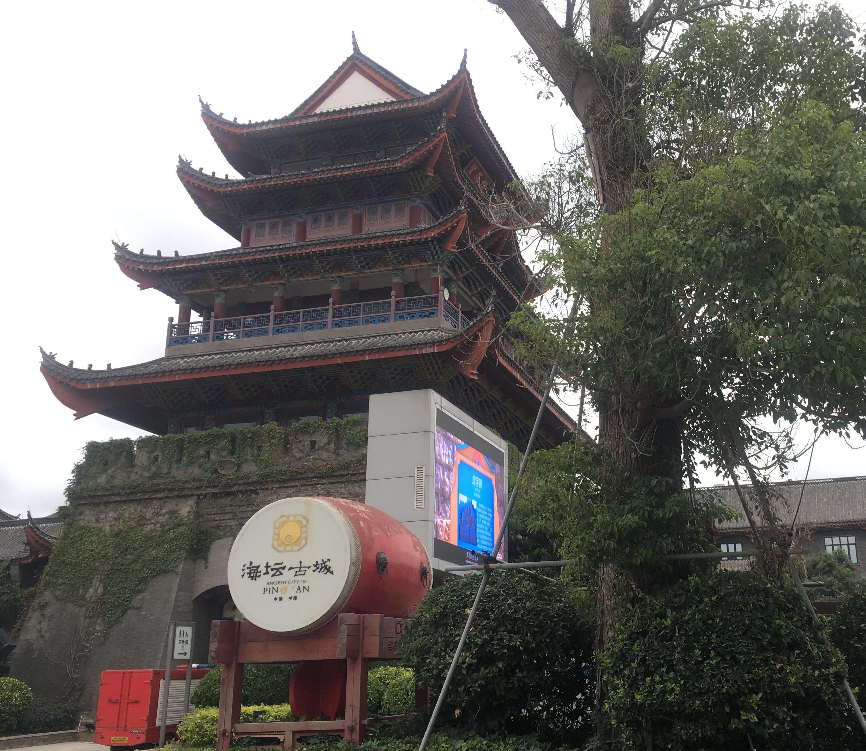 Big Drum and Big Screen Pingtan