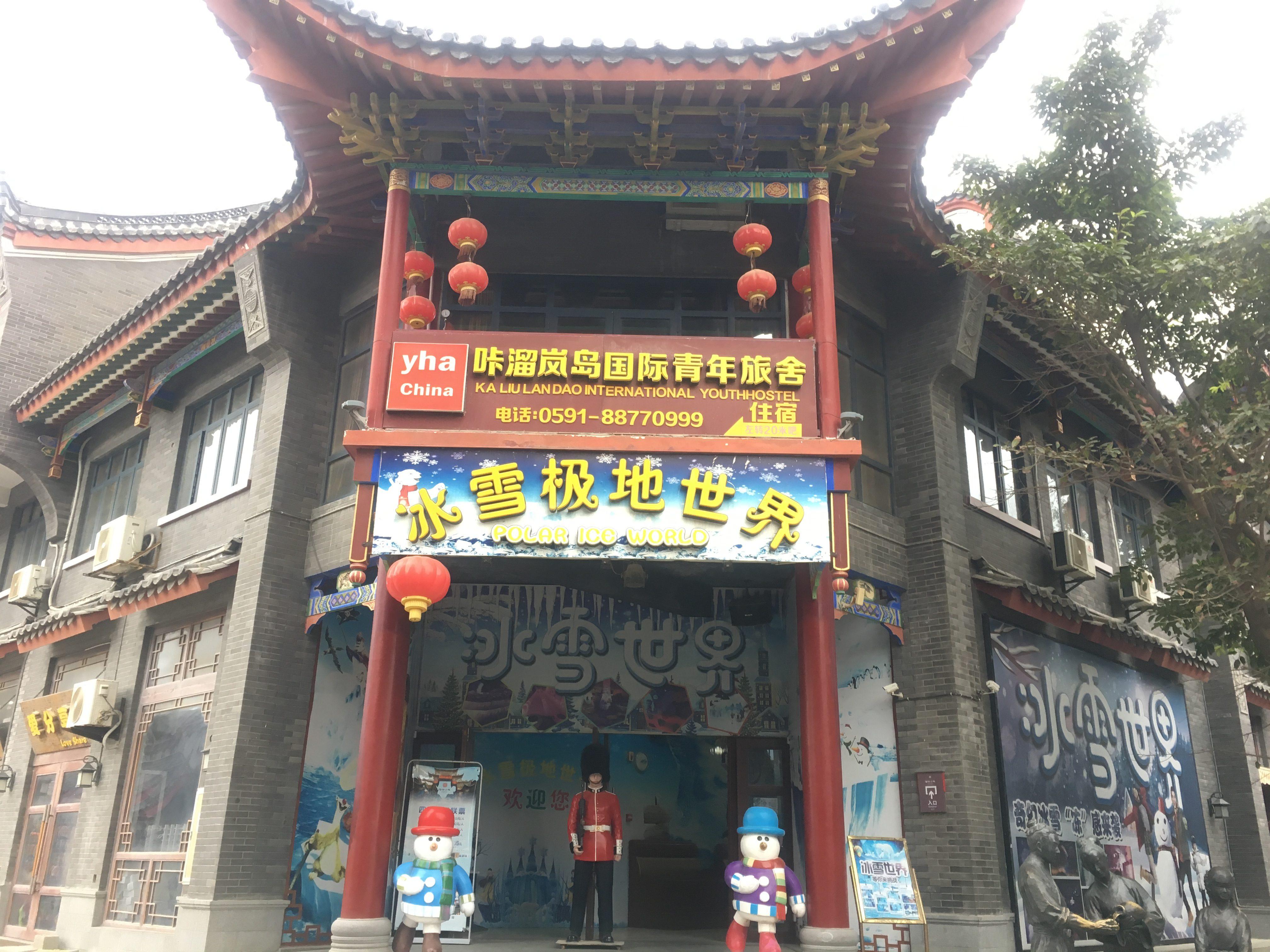 Another door to the hostel on Pingtan
