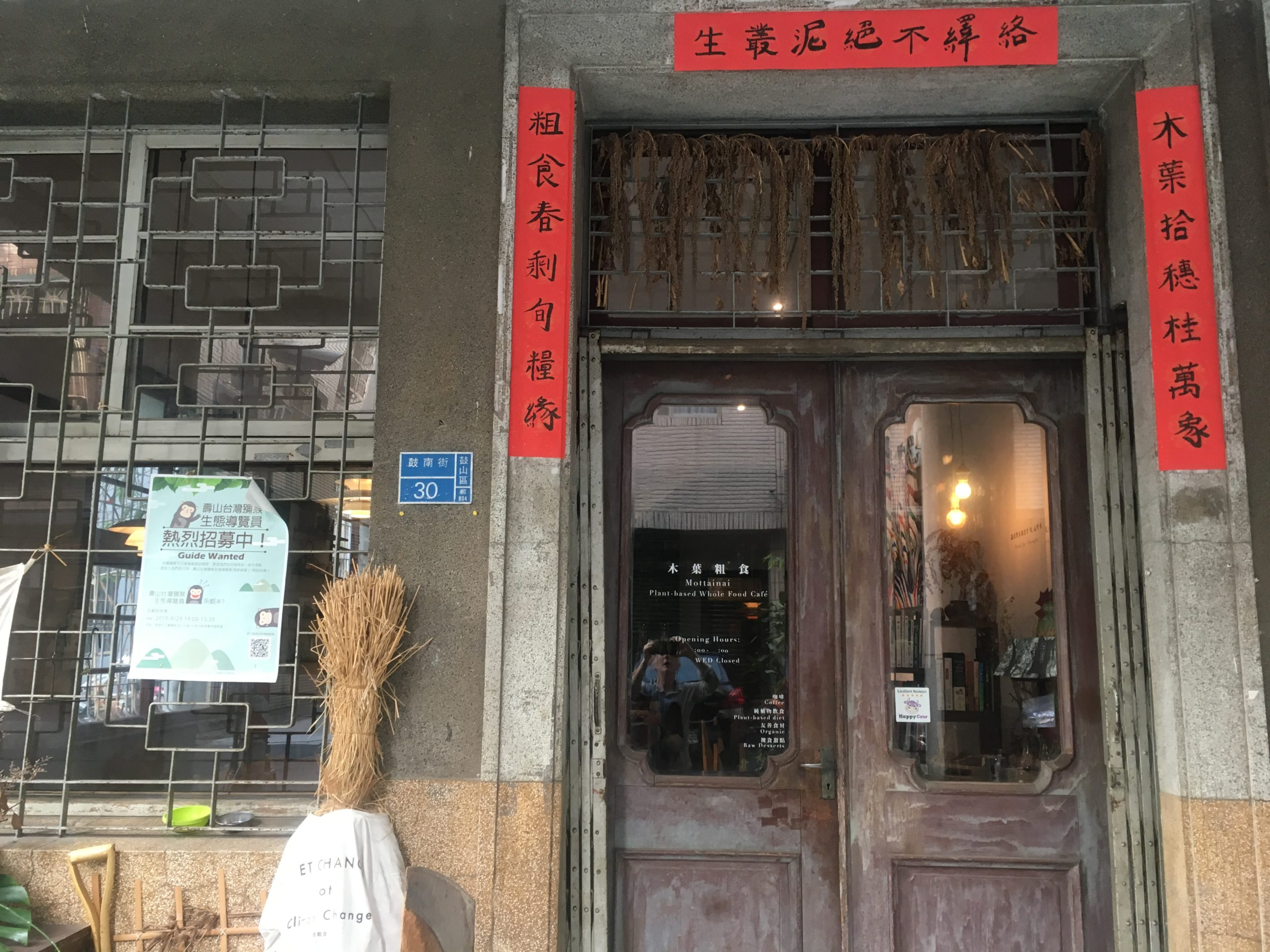 front door of Muye-Mottainai vegan restaurant