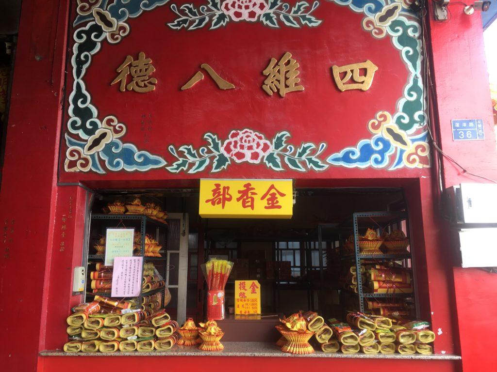 More money to burn at Chi-Ming-Tang Temple